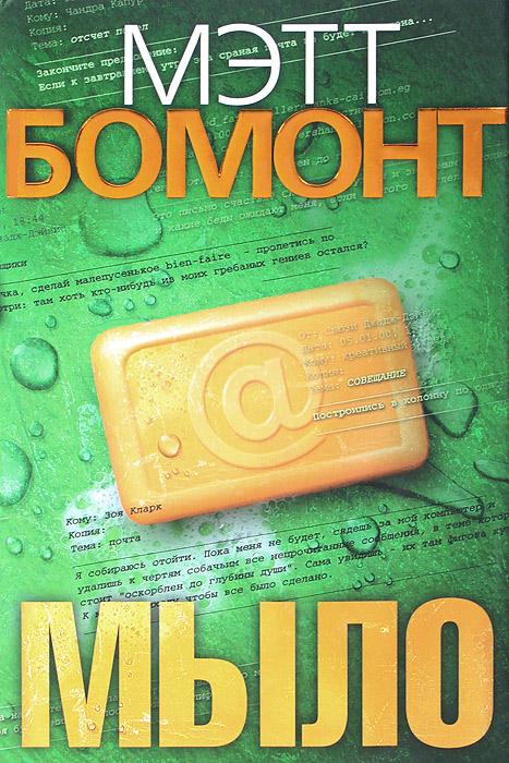 Книги о мыловарении с нуля