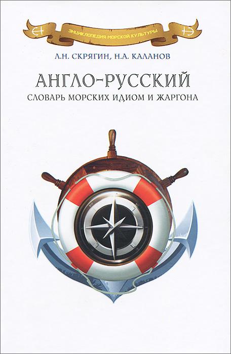 Англо-русский словарь морских идиом и жаргона ( 978-5-903081-91-2 )