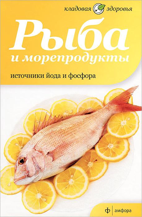 Рыба и морепродукты. Источники йода и фосфора