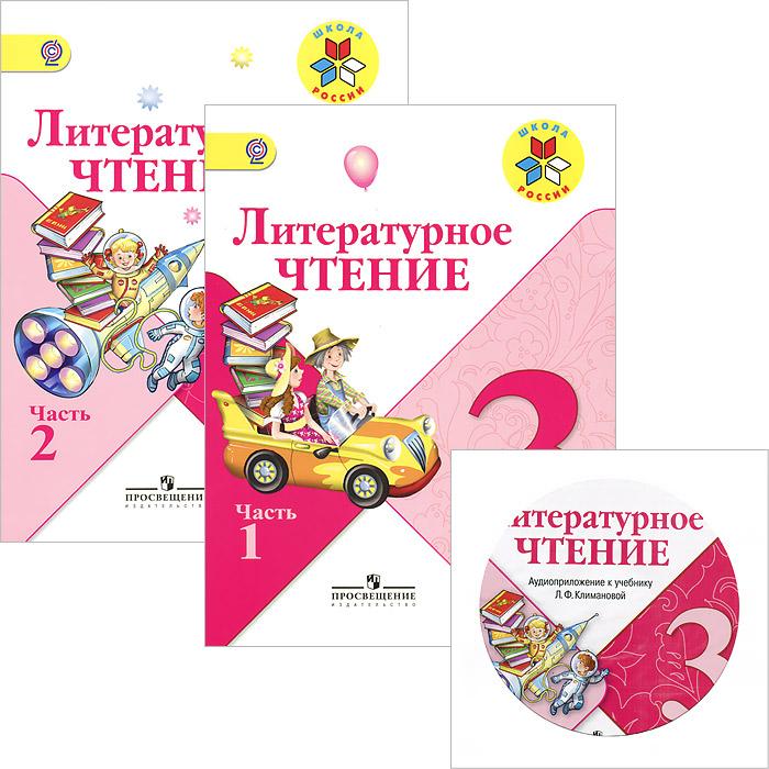 Климанова Горецкий Голованова Литературное Чтение 4 Класс Решебник