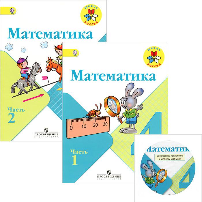 Решебник Математика 4 Класс Просвещение Моро