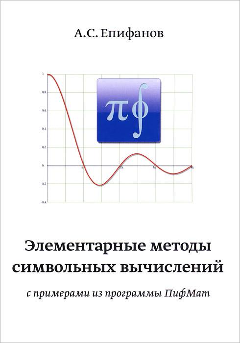 Элементарные методы символичных вычислений с примерами из программы ПифМат