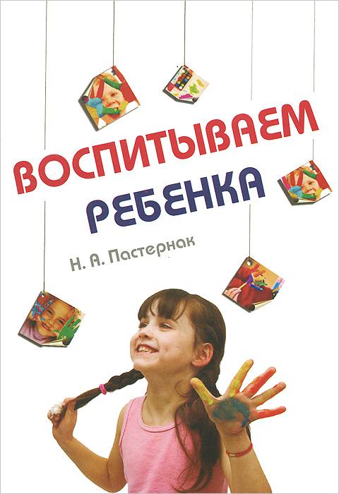 Воспитываем ребенка12296407Как нам, взрослым, общаться со своими детьми так, чтобы создать для них все условия для гармоничного - интеллектуального, эмоционального и личностного - развития? Задача этой книги - обсудить с заинтересованным читателем, как это сделать. Первые три части книги рассказывают о том, как ребенок учится быть самостоятельным, овладевает собственным поведением, как происходит развитие мотивации к учению и познавательной потребности и т.д. Решение всех этих задач позволит ребенку развиваться целостно, получить психическую устойчивость, поможет достичь успехов в интеллектуальном и личностном развитии. Кроме того, в одном из разделов пойдет речь о положительном влиянии на познавательное развитие ребенка сосуществования под одной крышей с собакой. В четвертой части дается небольшой экскурс в историю с описанием и сравнением различных педагогических систем. Издание может быть полезно родителям, воспитывающим детей разного возраста, и педагогам, работающим с ними.