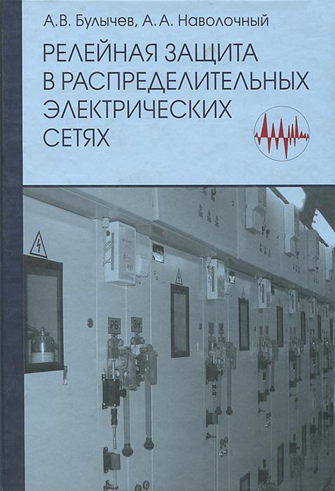 Релейная защита в распределительных электрических сетях. Пособие для практических расчетов ( 978-5-42480-006-1 )