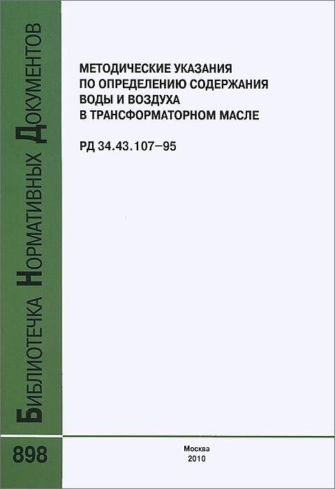 Методические указания по определению содержания воды и воздуха в трансформаторном масле
