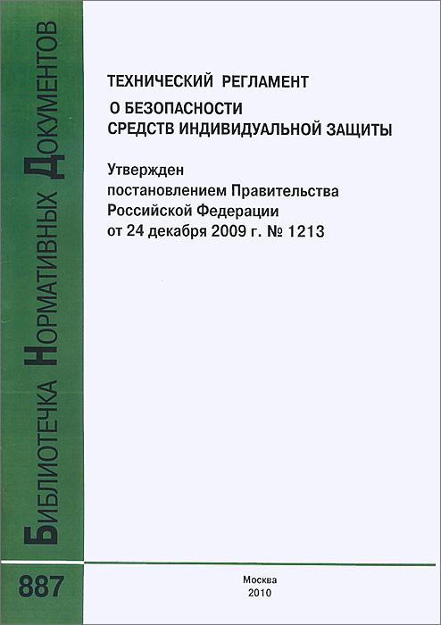 Технический регламент о безопасности средств индивидуальной защиты