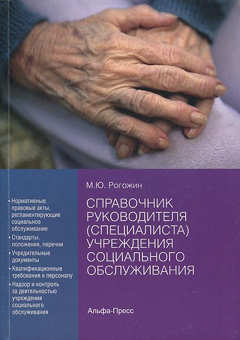 Справочник руководителя (специалиста) учреждения социального обслуживания ( 978-5-94280-597-5 )
