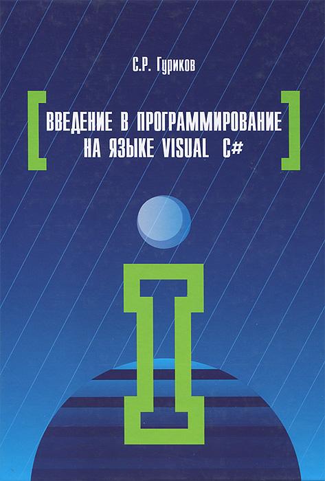 Введение в программирование на языке Visual C# ( 978-5-91134-738-3, 978-5-16-006674-5 )