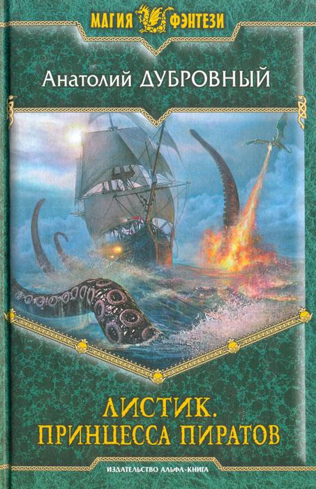 Листик. Принцесса пиратов