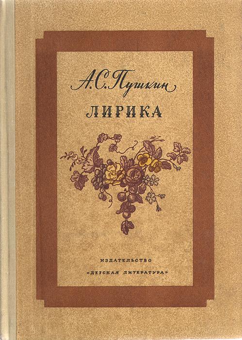 А. С. Пушкин. Лирика