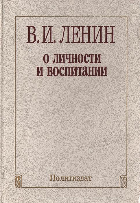О личности и воспитании, Владимир Ленин