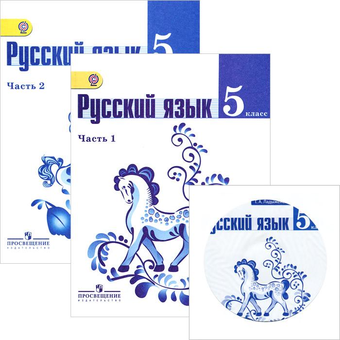 Гдз По Учебнику Русского Языка 5 Класса Фгос
