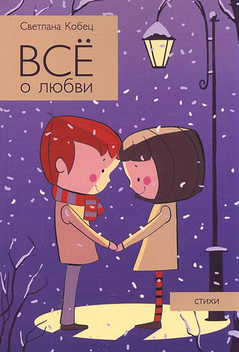 Все о любви