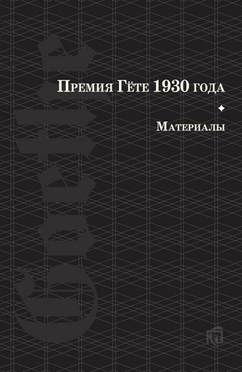 Премия Гете 1930 года. Материалы ( 978-5-98904-156-5 )