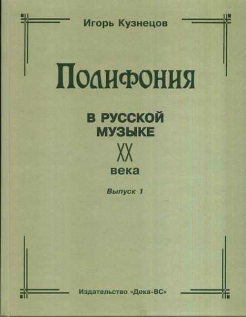 Полифония в русской музыке ХХ века. Выпуск 1