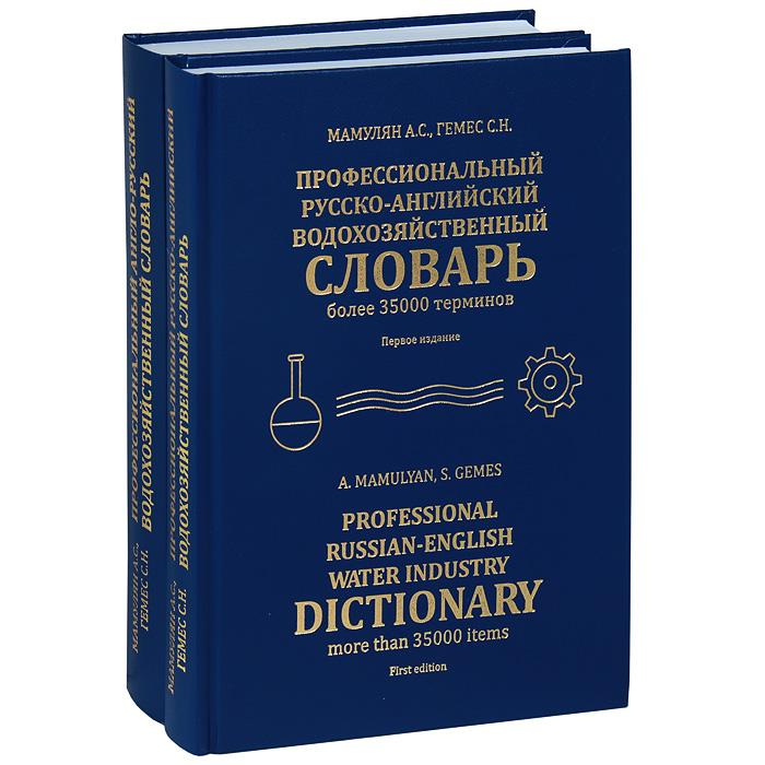 Технический Английский Словарь Скачать Бесплатно