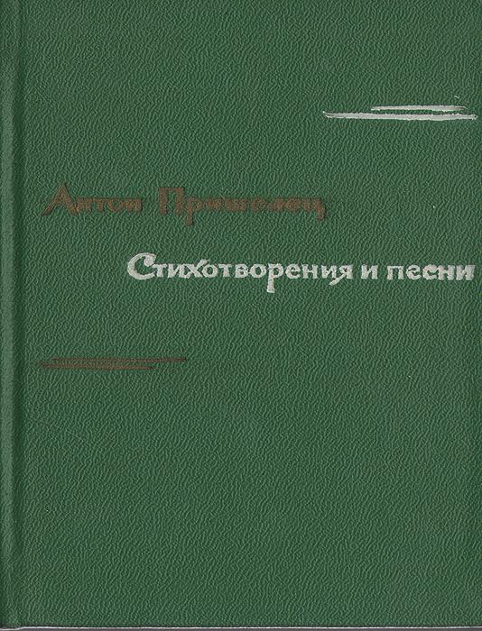 Антон Пришелец. Стихотворения и песни