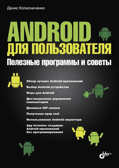 Android для пользователя. Полезные программы и советы ( 978-5-9775-0680-9 )