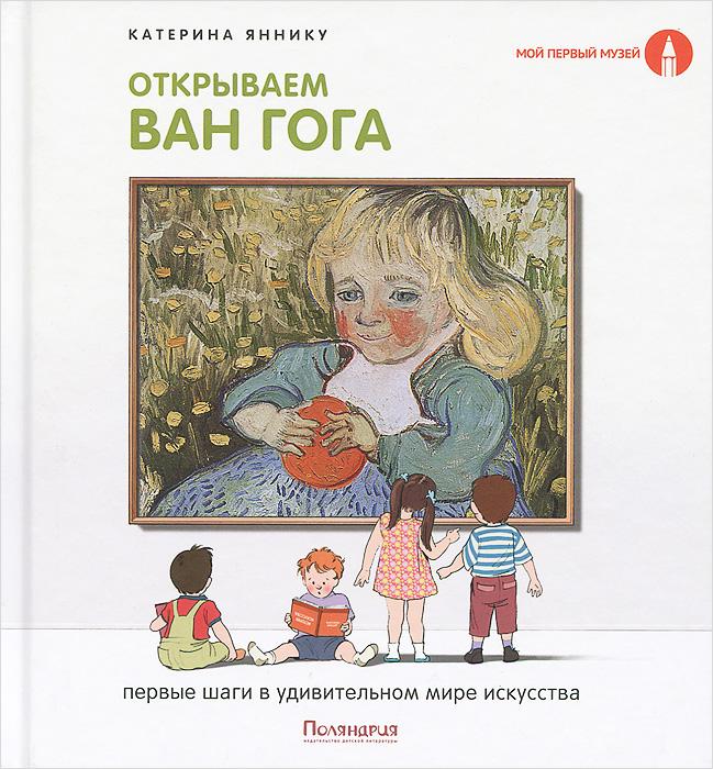Открываем Ван Гога12296407Лучше всего, если сначала ребенок сам пролистает книгу. После этого можно еще раз рассмотреть картины вместе, начав с той, которая заинтересовала малыша больше всего. Прочитайте вслух стихи, назовите цвета, формы, предметы, попросите ребенка их показать. Если при этом вы будете часто повторять имя художника, малыш скоро запомнит его и научится узнавать самые известные произведения искусства. Удачи вам! Катерина Яннику