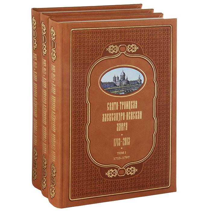 Свято-Троицкая Александро-Невская Лавра. 1713-2013 . В 3 томах (комплект из 3 книг)