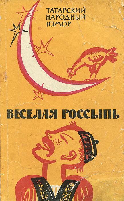 Веселая россыпь. Татарский народный юмор
