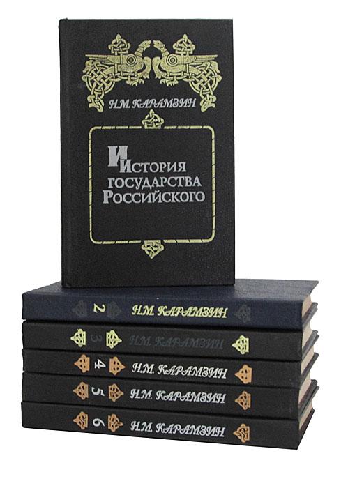 История Государства Российского (комплект из 6 книг)