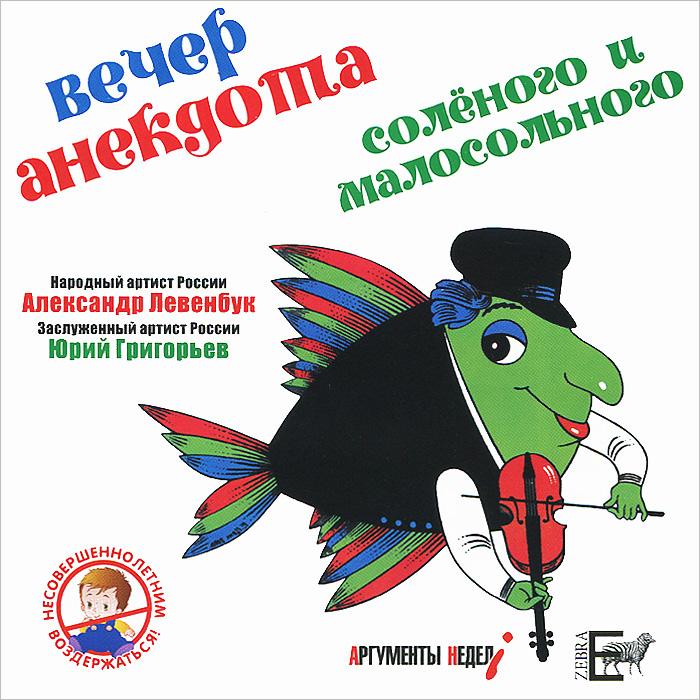 Вечер анекдота соленого и малосольного (аудиокнига CD)