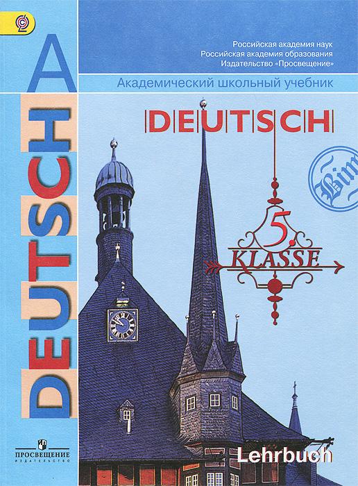 Deutsch: 5 klasse: Lehrbuch / Немецкий язык. 5 класс
