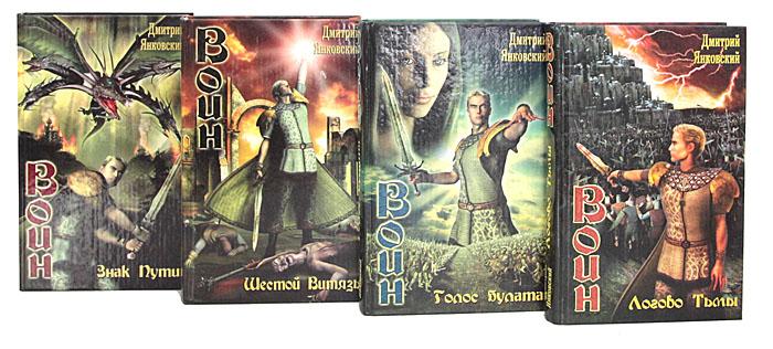 Воин (комплект из 4 книг)
