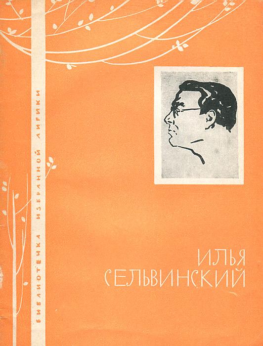 Илья Сельвинский. Избранная лирика