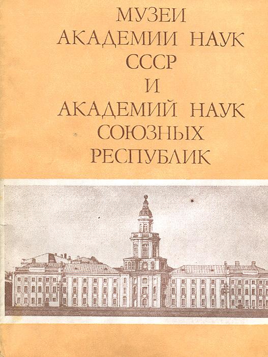 Музеи Академии наук СССР и Академий наук союзных республик