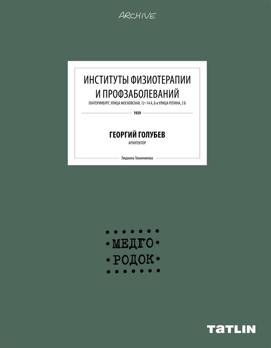 Институты физиотерапии и профзаболеваний. Георгий Голубев