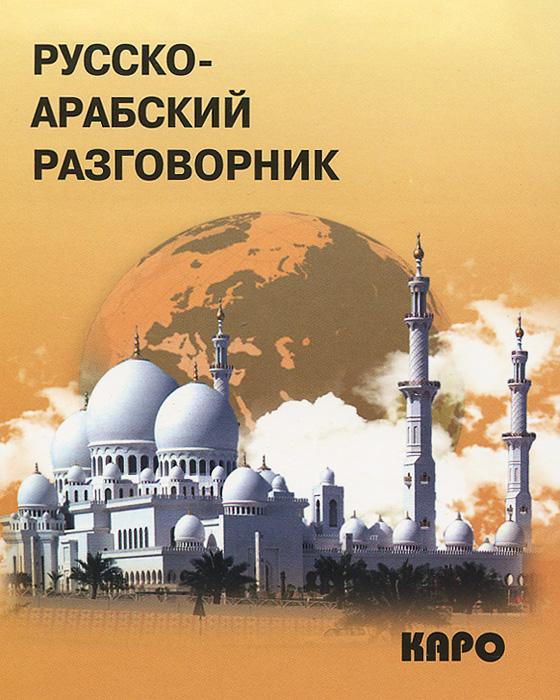 Русско-арабский разговорник.