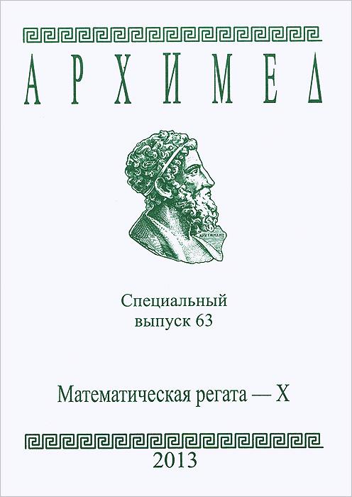 Архимед. Математическая регата-10. Специальный выпуск 63