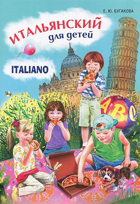 Итальянский для детей / Italiano per bambini ( 978-5-9925-0851-2 )
