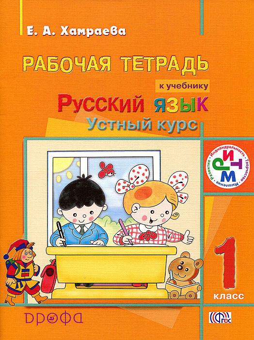 Русский язык. Устный курс. 1 класс. Рабочая тетрадь ( 978-5-358-12686-2 )