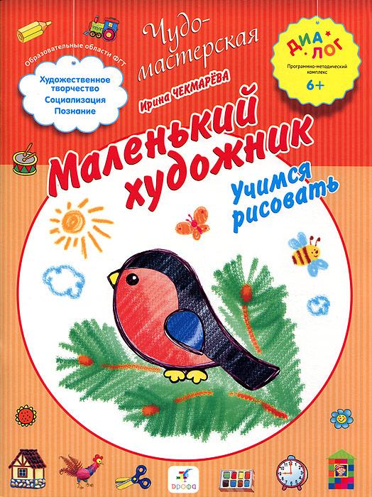 Маленький художник. Учимся рисовать12296407Эти невероятно добрые, фантазийные, веселые и красивые книги сделаны на радость вашему малышу! Оригинальные по замыслу, информативные по содержанию и очень доступные для ребенка по форме. Необычная развивающая методика делает эти книги разными для разных детей, и заниматься по ним легко и интересно! Самостоятельно и со взрослыми, в домашней обстановке и в детском саду. Богатый, эмоциональный, адресный материал поможет в равной степени и воспитателю и маме. Легкие занимательные мастер-классы познакомят ребенка с основами рисования, а также помогут развить глазомер и чувство пропорций.