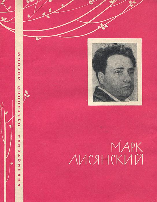 Марк Лисянский. Избранная лирика