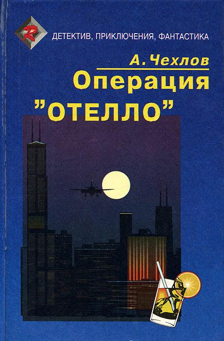 """Операция """"Отелло"""""""