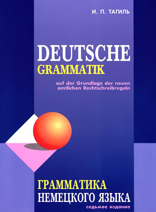 Deutsche Grammatik / Грамматика немецкого языка