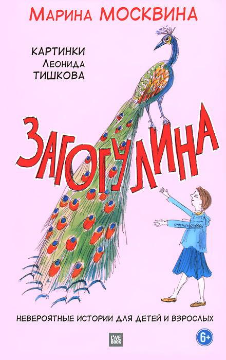 Загогулина12296407Герои Марины Москвиной - большие мастера попадать в невероятные ситуации, но немыслимой силы жизнелюбие выручает их и озаряет жизнь окружающих. Загогулина - невероятные истории о жизни непоседливой девчонки Лены Шишкиной, ее семействе и друзьях. Правдивость событий, характеров, богатство разнообразных чувств, которые вызывает Загогулина, юмор, фантазия сделали Марину Москвину одной из самых любимых писательниц многих ребят и взрослых. Вот такая, понимаешь, загогулина получается.