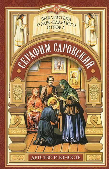 Серафим Саровский. Детство и юность ( 978-5-91362-728-5 )