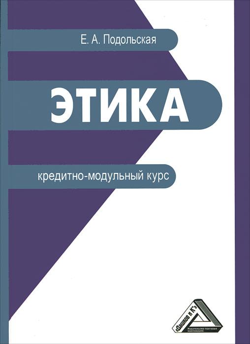 Этика. Кредитно-модульный курс ( 978-5-394-01771-1 )