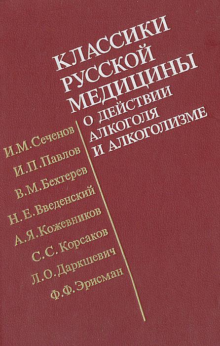 Классики русской медицины о действии алкоголя и алкоголизме: Избранные труды