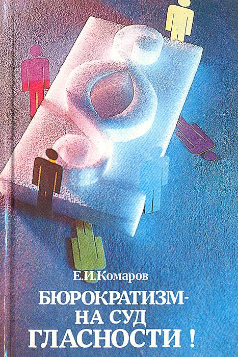 Купить Бюрократизм - на суд гласности!, Е. И. Комаров