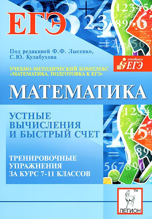 Математика. 7-11 кл. Устные вычисления и быстрый счет. Тренир. упражнения