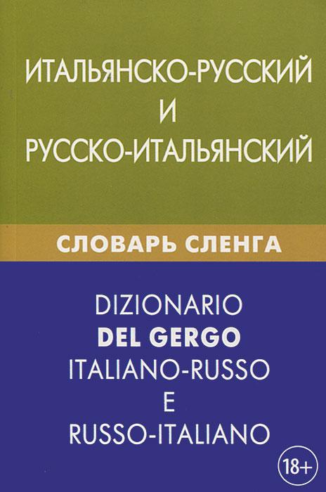 Итальянско-русский и русско-итальянский словарь сленга ( 978-5-8033-0964-2 )