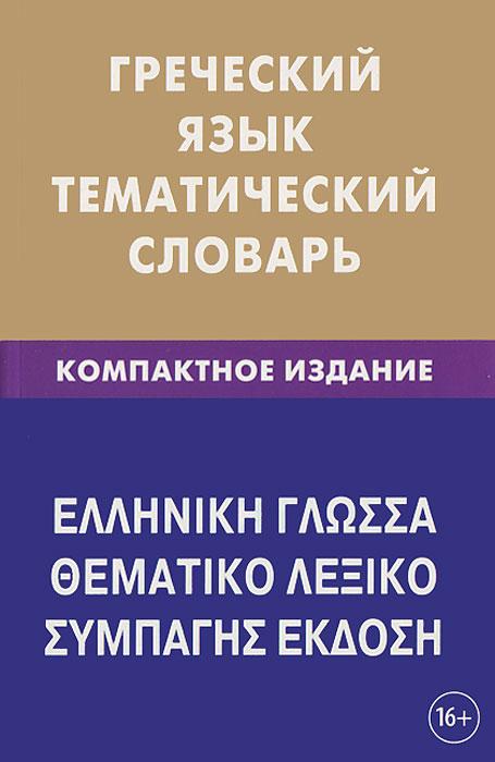 Греческий язык. Тематический словарь. Компактное издание