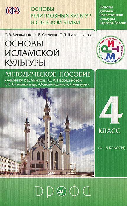 Основы исламской культуры. 4 класс (4-5 классы). Методическое пособие ( 978-5-358-11953-6 )