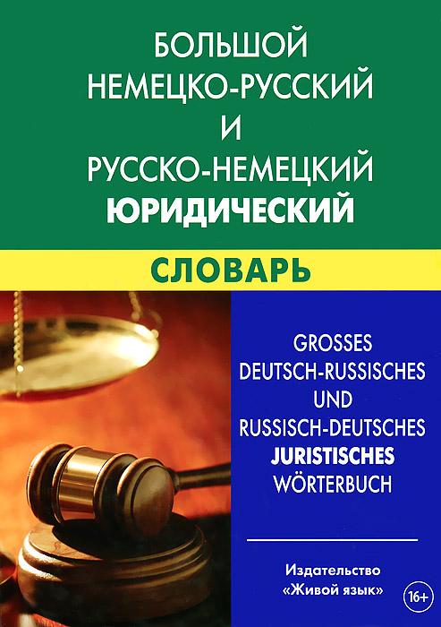 ������� �������-������� � ������-�������� ����������� ������� / Grosses Deutch-Russisches und Russisch-Deutch juristisches Worterbuch